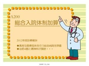 A200 総合入院体制加算