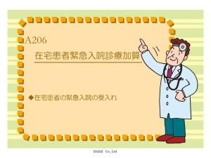 A206 在宅患者緊急入院診療加算
