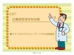 A207 診療録管理体制加算