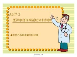 A207-2 医師事務作業補助体制加算