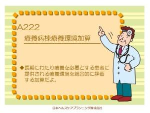 A222 療養病棟療養環境加算