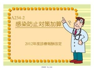 A234-2 感染防止対策加算