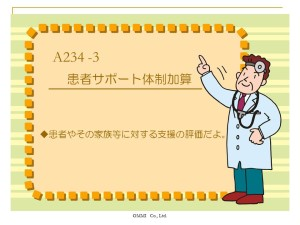 A234-3 患者サポート体制充実加算