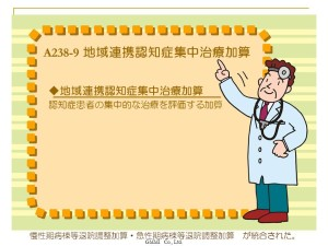 A238-9 地域連携認知症集中治療加算