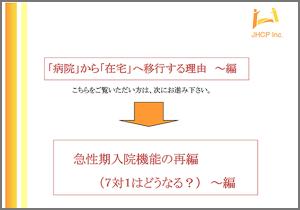 急性期入院機能の再編(7対1はどうなる?)〜編