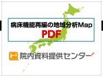 2011年度・秋田県