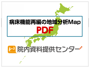 2012年度・島根県