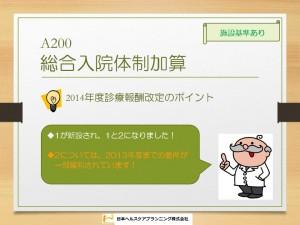 A200 総合入院体制加算2