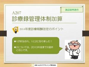 A207 診療録管理体制加算1