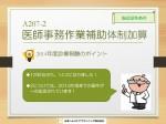 A207-2 医師事務作業補助体制加算1