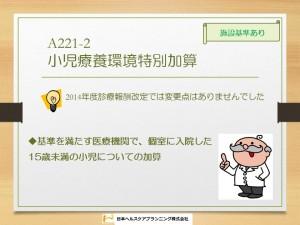 A221-2 小児療養環境特別加算