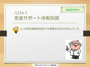 A234-3 患者サポート体制加算