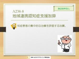 A238-8 地域連携認知症支援加算