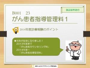 B001 23 がん患者指導管理料1
