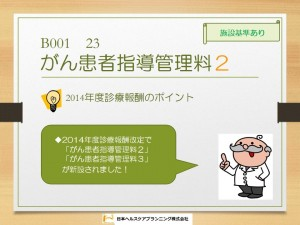 B001 23 がん患者指導管理料2