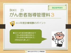 B001 23 がん患者指導管理料3
