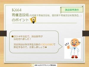 K664胃瘻造設術