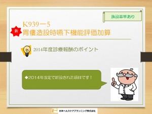 K939-5胃瘻造設時嚥下機能評価加算